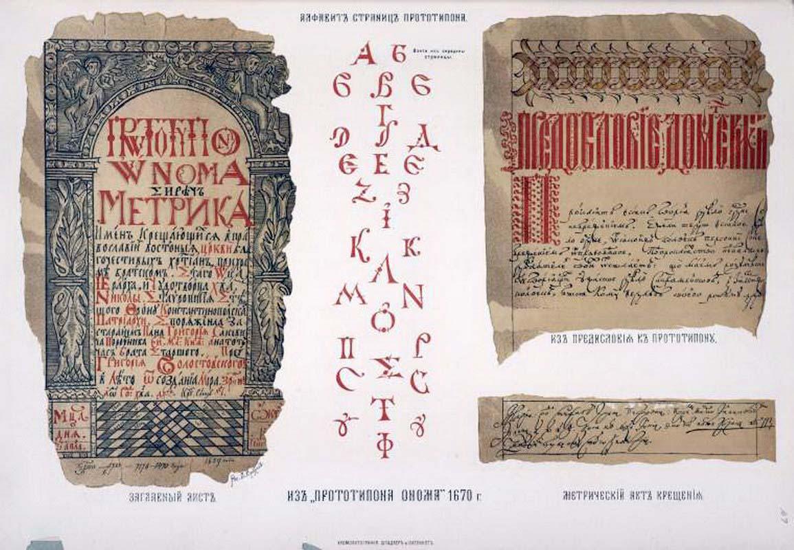 """Священный алфавит Кириллица писался на  """"скрижалях сердца """" славянского народа.  Понравилось."""